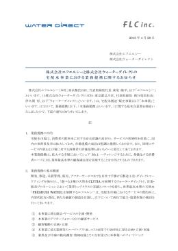 株式会社エフエルシーと株式会社ウォーターダイレクトの 宅配水事業