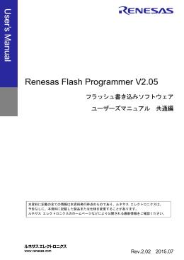Renesas Flash Programmer V2.05 フラッシュ書き込みソフトウェア