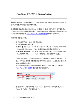 Flash Player のアップデート(Windows 7/Vista)