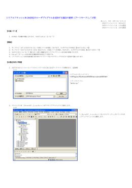 シリアルフラッシュROM対応のローダプログラムを追加する場合の説明