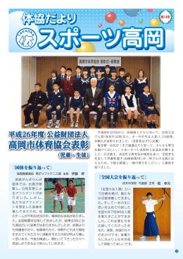 スポーツ高岡第14号 - 公益財団法人 高岡市体育協会