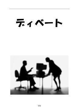 「2010年 山形大学 キャリア教育テキスト3/4」をダウンロード