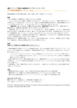 5.髄膜炎・・・大人 ※2014年11月改訂