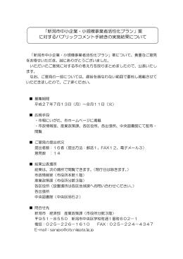 パブリックコメントの結果(PDF:159KB)