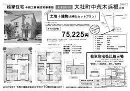 75,225円 - 桧家住宅 松江展示場