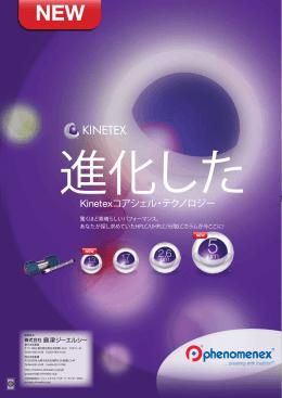 進化した Kinetexコアシェル・テクノロジー