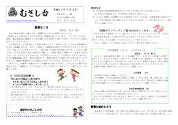 風薫る 5 月 - 府中市立武蔵台小学校