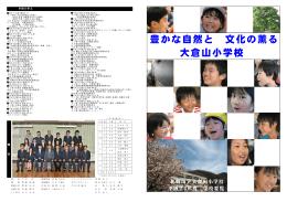 豊かな自然と 文化の薫る 大倉山小学校