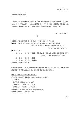 2012−5−7 日本顔学会会員の皆様 風薫るさわやかな季節を迎えました