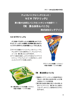 NEW『ザクリッチ』 『爽 薫る抹茶&バニラ』