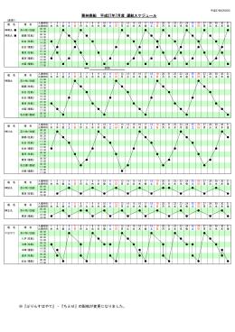 平成27年7月度運航スケジュール(変更1)