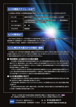 ILCの建設スケジュールは? ILCと東日本大震災からの復旧