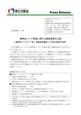 報道発表資料(全体版)(PDF:722KB)