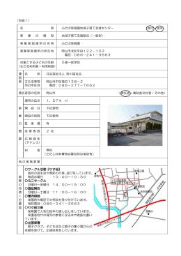 ご案内 [PDFファイル/115KB]