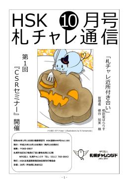 10月号 - 札幌チャレンジド
