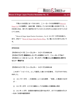 Moses & Singer Japan Practice Newsletter No. 10