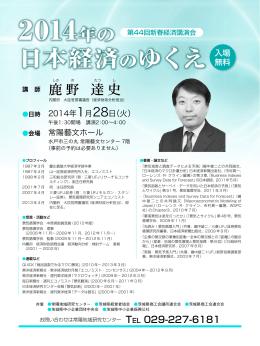 日本経済のゆくえ - 常陽地域研究センター