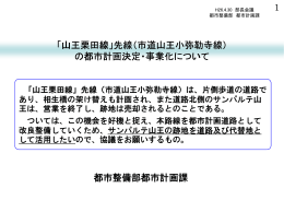 「山王栗田線」先線(市道 の都市計画決定・事業化につ 都市整備部都市