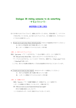 Dialogue 38 Asking someone to do something –するようにいう-