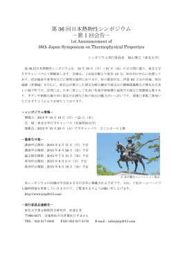 第 36 回日本熱物性シンポジウム -第 1 回会告-