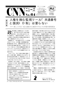 国民監視ツールは要らない - プライバシー・インターナショナル・ジャパン