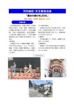 (天王原自治会)(PDFファイル 435.3KB)