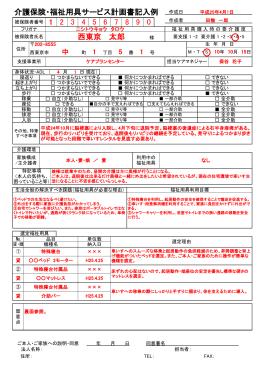 福祉用具サービス計画書 記載例(PDF:244KB)