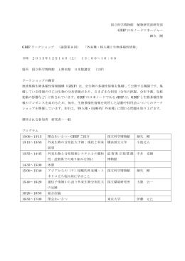 国立科学博物館 植物研究部研究部 GBIF 日本ノードマネージャー 細矢