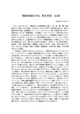 「線維筋痛症手記」匿名希望 42歳 2014年8月9日