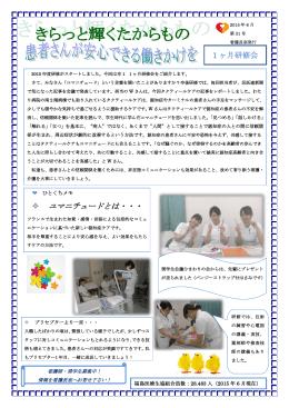 0223_file01 - 福島医療生活協同組合