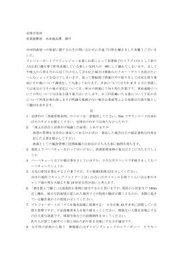 沼津市役所 産業振興部 水産海浜課 御中 井田防波堤へ