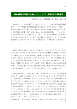 2014.06 - 滋賀医科大学