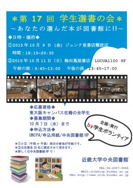 第17回学生選書の会 ポスター(ファイル)