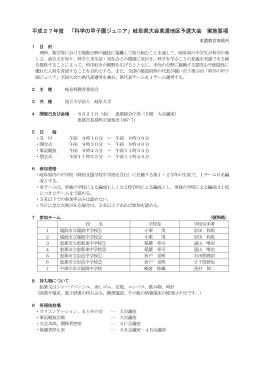 「科学の甲子園ジュニア」岐阜県大会東濃地区予選大会 実施要項