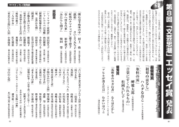 第8回エッセイ賞結果発表