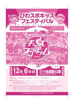 びわスポキッズフェスティバル in 草津