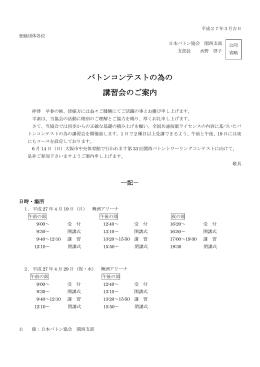 開催要項 - 日本バトン協会 関西支部