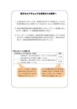 チェックシート(PDF:569KB)