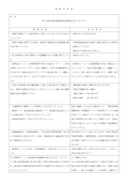 質問回答書(PDF形式, 71.19KB)