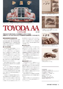 トヨダAA型 - トヨタ自動車