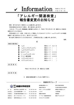 2015_02 - 株式会社 保健科学研究所