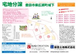 宅地分譲 豊田市東広瀬町城下 - SUGi CREATiON!