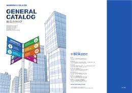 総合カタログ - 信和株式会社