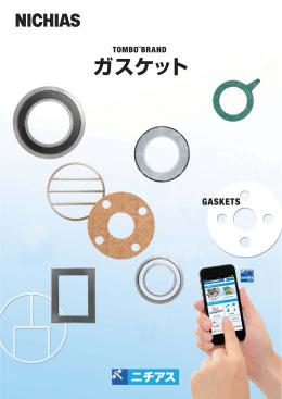 TOMBO BRAND ガスケット (PDF:4.7MB)