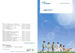 総合カタログ - シスメックス