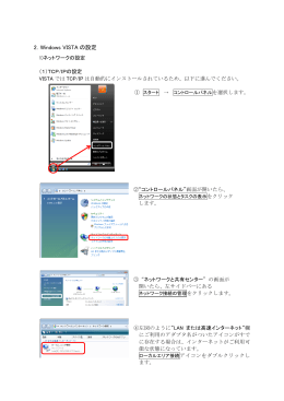2.Windows VISTA の設定
