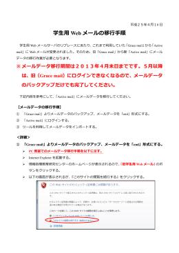 学生用 Web メールの移行手順 - 九州共立大学 情報処理教育研究センター