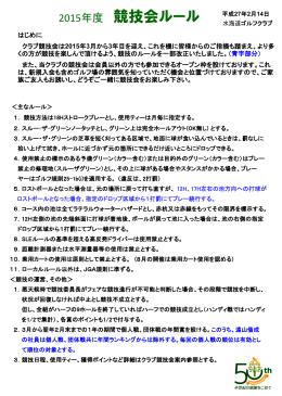 競技会ルール及び団体戦のお知らせ