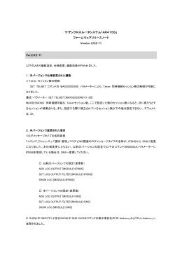 サザンクロスルータシステム「AR415S」 ファームウェアリリースノート