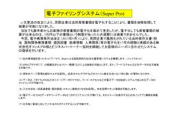 Web文書ファイリングシステム